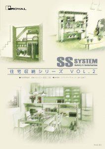 SSシステムカタログVol.2