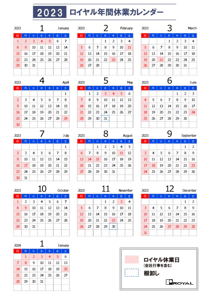 年間営業日カレンダー|株式会社...