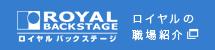 ロイヤルの職場紹介