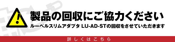 LU-AD-STアダプタ回収